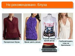 Не рекомендовано. Блуза Прозрачные блузы Излишний декор Оголенные руки Укороченн