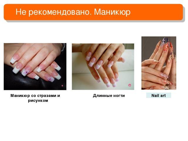 Не рекомендовано. Маникюр Маникюр со стразами и рисунком Nail art Длинные ногти