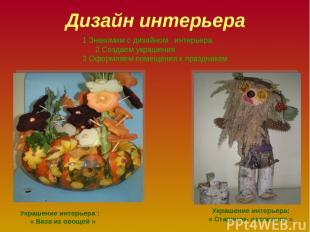 Дизайн интерьера Украшение интерьера : « Ваза из овощей » 1 Знакомим с дизайном