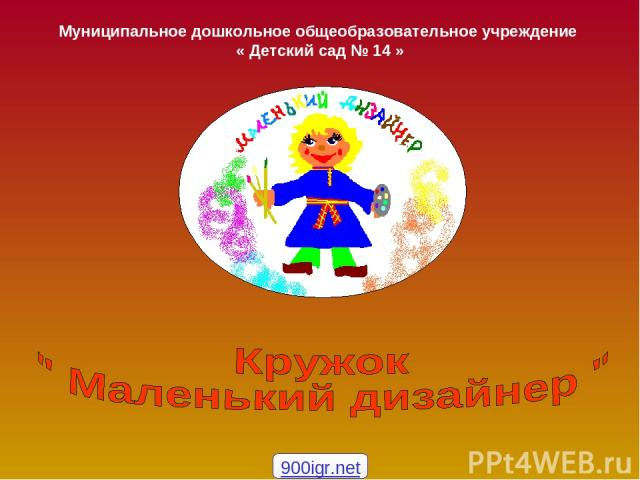 Муниципальное дошкольное общеобразовательное учреждение « Детский сад № 14 » 900igr.net