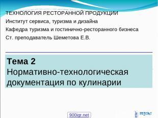 Тема 2 Нормативно-технологическая документация по кулинарии ТЕХНОЛОГИЯ РЕСТОРАНН