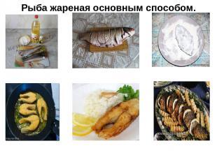 Рыба жареная основным способом.