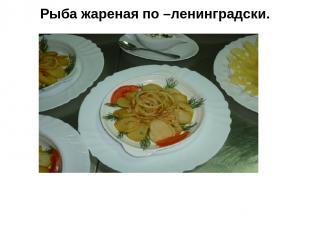 Рыба жареная по –ленинградски.