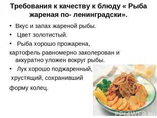 Требования к качеству к блюду « Рыба жареная по- ленинградски». Вкус и запах жар