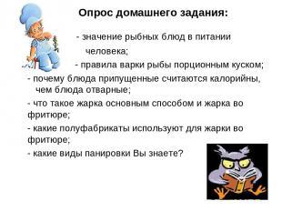 Опрос домашнего задания: - значение рыбных блюд в питании человека; - правила ва