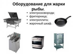 Оборудование для жарки рыбы. электросковорода; фритюрница; электроплита; жарочны