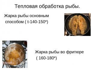Тепловая обработка рыбы. Жарка рыбы основным способом ( t-140-150*) Жарка рыбы в