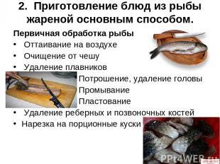 2. Приготовление блюд из рыбы жареной основным способом. Первичная обработка рыб
