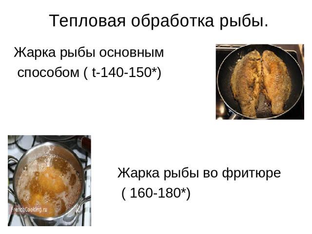 Тепловая обработка рыбы. Жарка рыбы основным способом ( t-140-150*) Жарка рыбы во фритюре ( 160-180*)