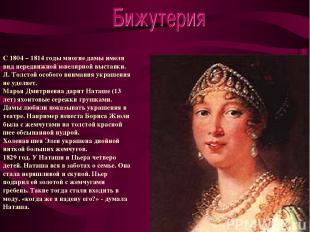 С 1804 – 1814 годы многие дамы имели вид передвижной ювелирной выставки. Л. Толс