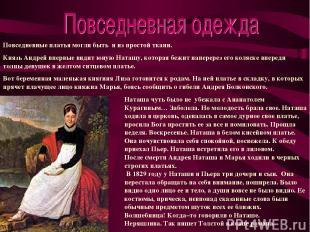 Наташа чуть было не убежала с Ананатолем Курагиным… Заболела. Но молодость брала