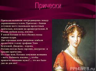 Прически называли «посредницами» между украшениями и телом. Прически – башни уст