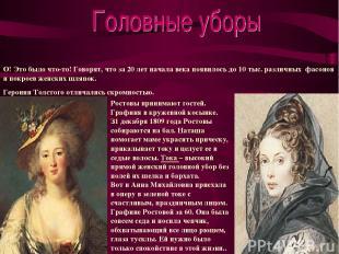 Ростовы принимают гостей. Графиня в кружевной косынке. З1 декабря 1809 года Рост