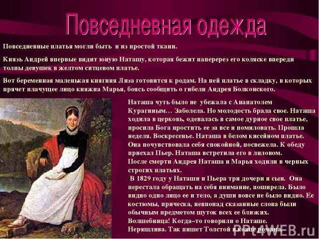 Наташа чуть было не убежала с Ананатолем Курагиным… Заболела. Но молодость брала свое. Наташа ходила в церковь, одевалась в самое дурное свое платье, просила Бога простить ее за все и помиловать. Прошла неделя. Воскресенье. Наташа в белом кисейном п…