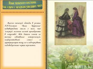 """Анализ женской одежды в романе Л.Н.Толстого """"Анна Каренина"""" подтверждает мысль о"""