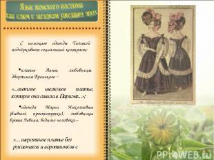 С помощью одежды Толстой подчёркивает социальный контраст: «...светлое шелковое