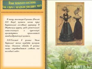 В эпоху, описанную в романе (Россия XIX века), костюм носит ярко выраженный сосл