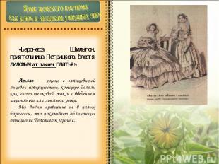 «Баронесса Шильтон, приятельница Петрицкого, блестя лиловым атласом платья». Атл