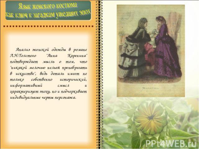 Анализ женской одежды в романе Л.Н.Толстого