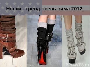 Носки - тренд осень-зима 2012