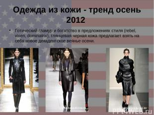 Одежда из кожи - тренд осень 2012 Готический гламур и богатство в предложениях с