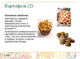 Картофель (2) Полезные свойства Картофель содержит крахмал, белок, минеральные с