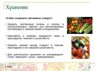 Хранение Чтобы сохранить витамины следует: Хранить лиственную зелень и салаты в
