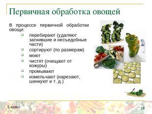 Первичная обработка овощей В процессе первичной обработки овощи: перебирают (уда