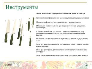 Инструменты Овощи измельчают в ручную и механическим путем, используя приспособл