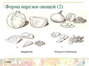 Форма нарезки овощей (2) квадратики Кольца и полукольца * 5 класс
