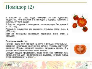 Помидор (2) В Европе до 1811 года помидор считали ядовитым продуктом. Но в Итали
