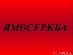 ЯМОСУРКБА