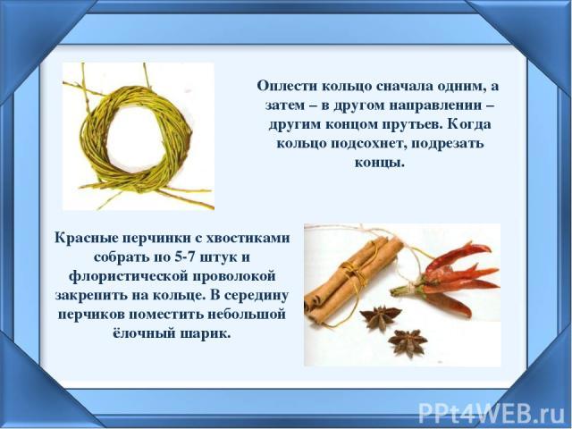 Оплести кольцо сначала одним, а затем – в другом направлении – другим концом прутьев. Когда кольцо подсохнет, подрезать концы.