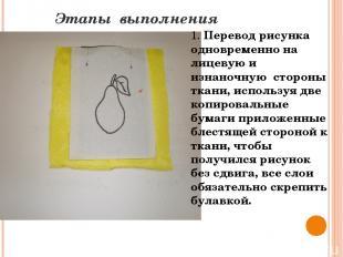 Этапы выполнения 1. Перевод рисунка одновременно на лицевую и изнаночную стороны