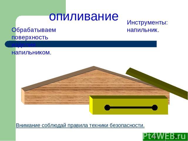 Обрабатываем поверхность изделия напильником. Инструменты: напильник. Внимание соблюдай правила техники безопасности. опиливание
