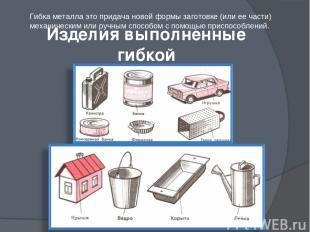 Изделия выполненные гибкой Гибка металла это придача новой формы заготовке (или