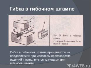 Гибка в гибочном штампе Гибка в гибочном штампе применяется на предприятиях при