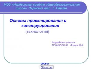 МОУ «Нердвинская средняя общеобразовательная школа», Пермский край с. Нердва. Ос