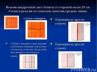 Возьми квадратный лист бумаги со стороной около 20 см. Согни и разогни его попол
