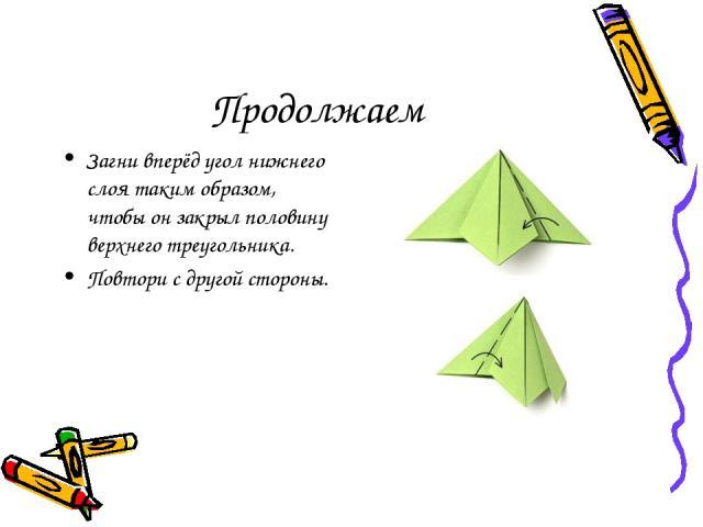 Продолжаем Загни вперёд угол нижнего слоя таким образом, чтобы он закрыл половину верхнего треугольника. Повтори с другой стороны.
