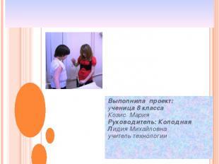 Творческий проект « Подарок Софье» Выполнила проект: ученица 8 класса Козис Мари