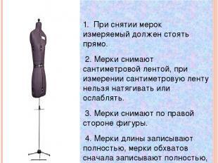 Правила снятия мерок 1. При снятии мерок измеряемый должен стоять прямо. 2. Мерк