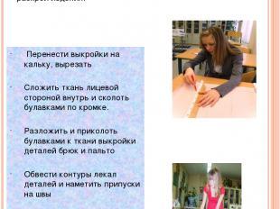 Последовательность изготовление прямой юбки Получение выкройки швейного изделия