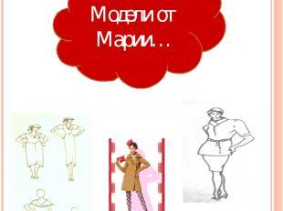 Рекламный проспект Модели от Марии…