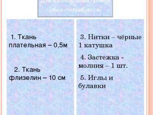 Расчетная часть 1. Ткань плательная – 0,5м 2. Ткань флизелин – 10 см 3. Нитки –