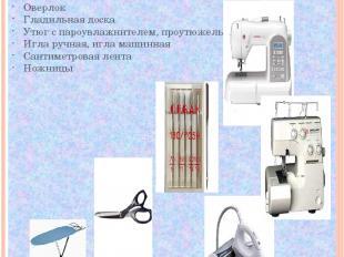 Выбор оборудования Швейная машина Оверлок Гладильная доска Утюг с пароувлажнител