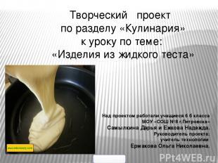 Творческий проект по разделу «Кулинария» к уроку по теме: «Изделия из жидкого те