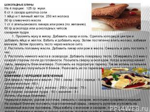 ШОКОЛАДНЫЕ БЛИНЫ На 4 порции: 125 гр муки 6 ст л сахара щепотка соли 1 яйцо и 1