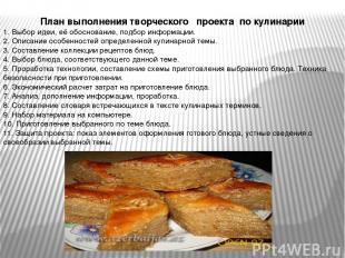 План выполнения творческого проекта по кулинарии 1. Выбор идеи, её обоснование,