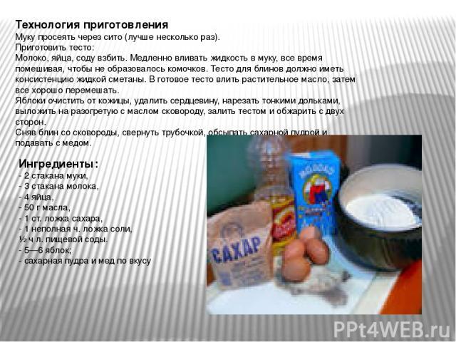 Технология приготовления Муку просеять через сито (лучше несколько раз). Приготовить тесто: Молоко, яйца, соду взбить. Медленно вливать жидкость в муку, все время помешивая, чтобы не образовалось комочков. Тесто для блинов должно иметь консистенцию …